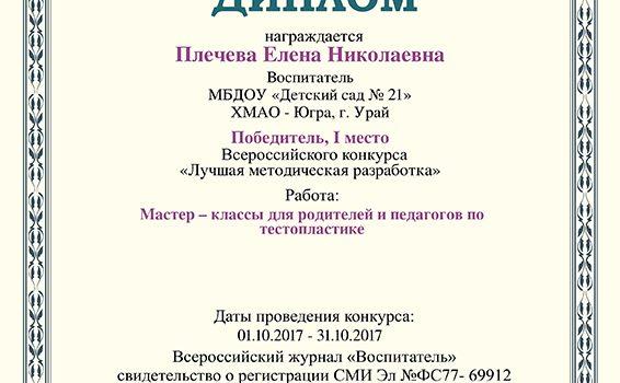 Всероссийский журнал 2017