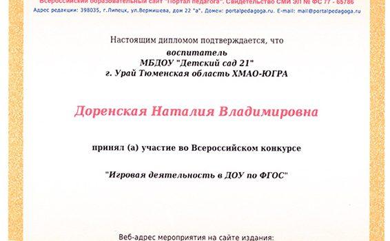 Всероссийский конкурс Доренская Н.В. 2017