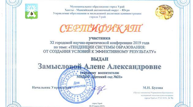 ГНПК замыслова а2019