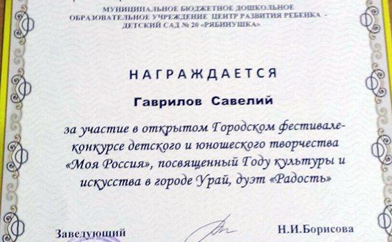 ГавриловС