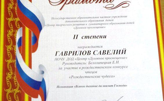 ГавриловС1