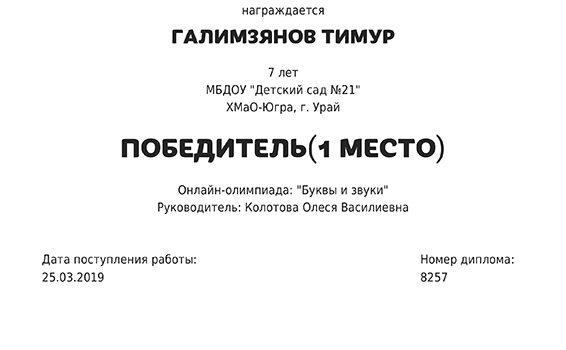 Галимзянов тимур 2019