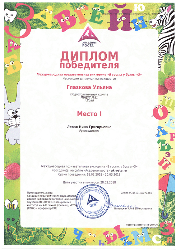 Глазкова Ульяна 2018