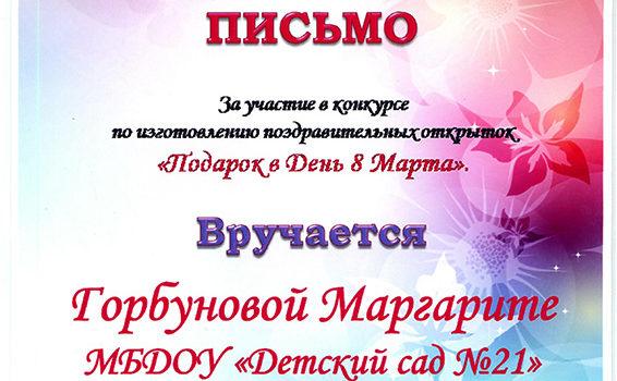 Горбунова Маргарита Подарок в День 8 Марта 2018