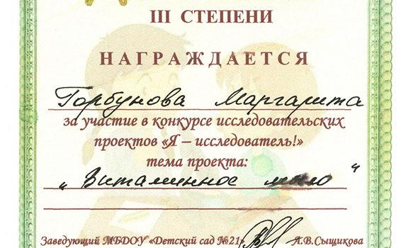 Горбунова Маргарита Я-исследователь 2018