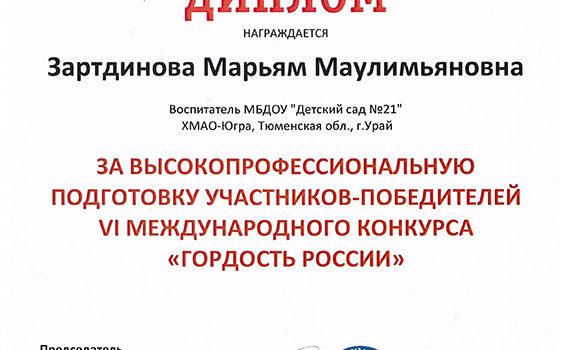 Гордость россии VI Зартдинова 2019