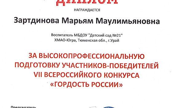Гордость россии VII 2019 Зартдинова