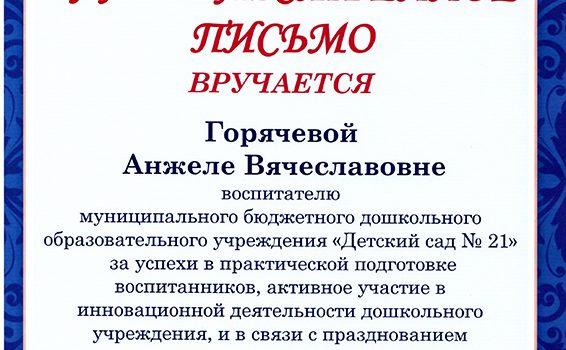 Горячева А.В