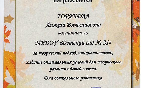 Горячева А.В.