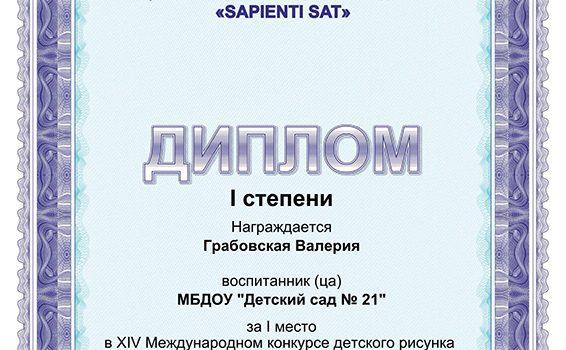 Грабовская 1 место2017