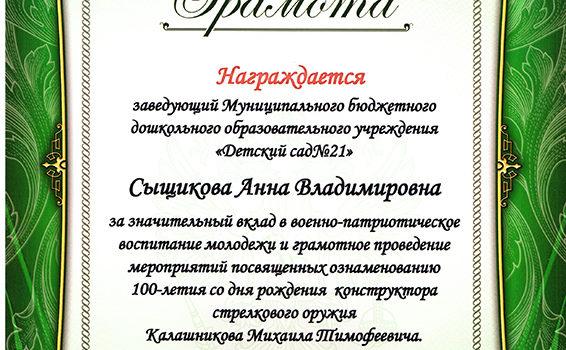 Грамота Сыщикова военно-патриот.воспитание