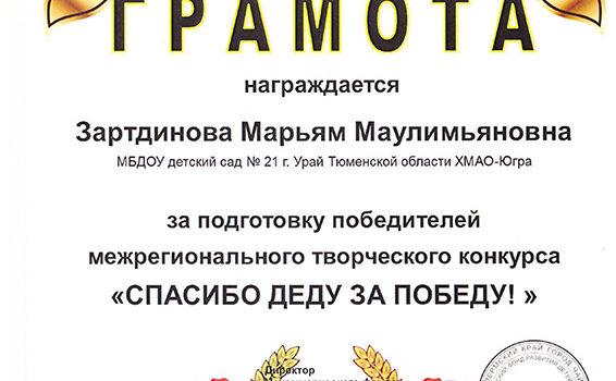 Грамота 2018 Зартдинова