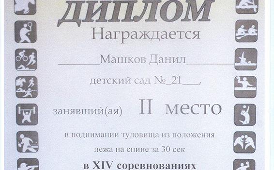 Губернаторские состязания Машков Данил 2016