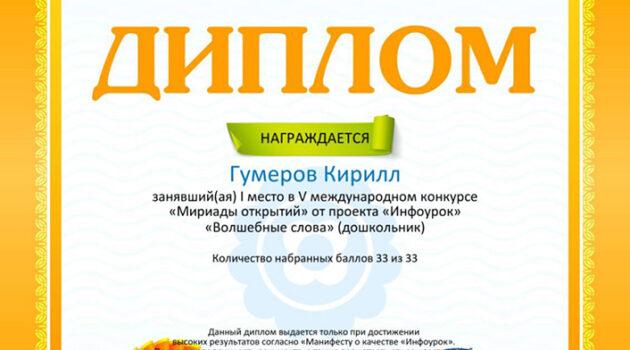 Гумеров К. 2019