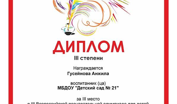 Гусейнова А 2017 олимпиада
