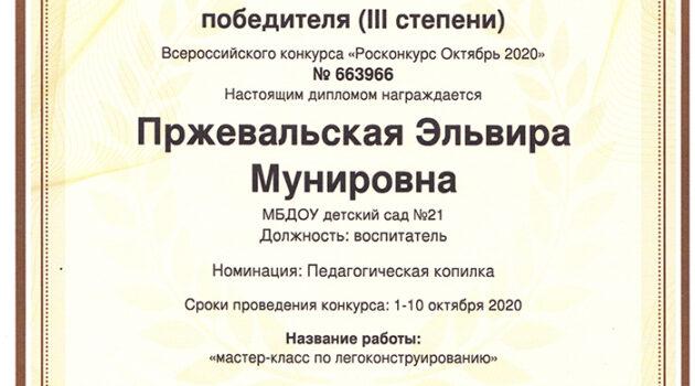 ДИПЛОМ мастер-класс по легоконструированию2020