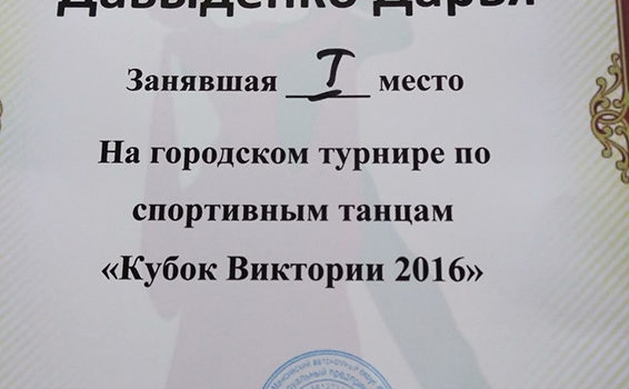 Давыденко Дарья 2016 (2)