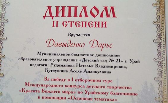 Давыденко Дарья 2016