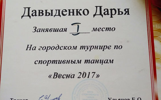 Давыденко Дарья 2017 (2)