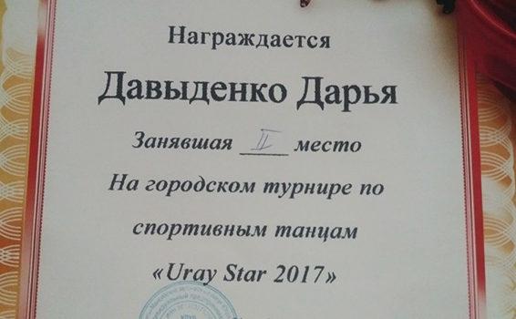 Давыденко Дарья 2017