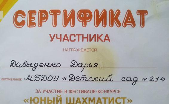 Давыденко Дарья 2018