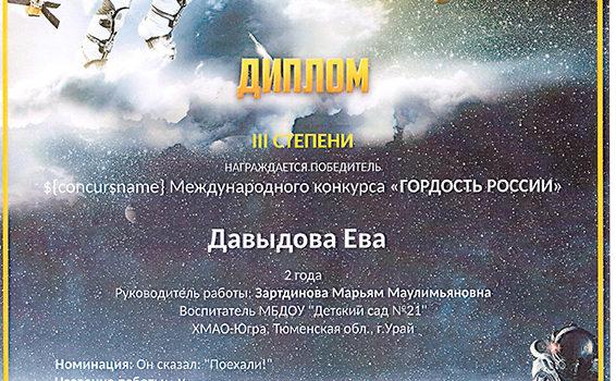 Давыдова день космонавтики 2019