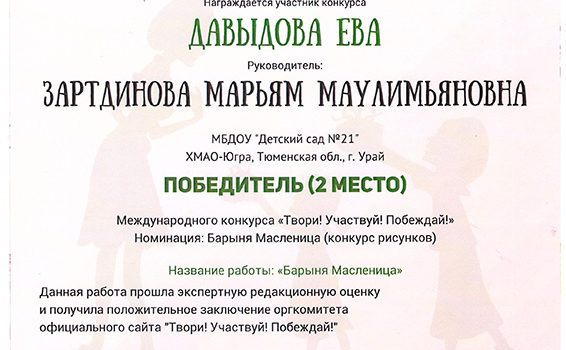 Давыдова ева 2019