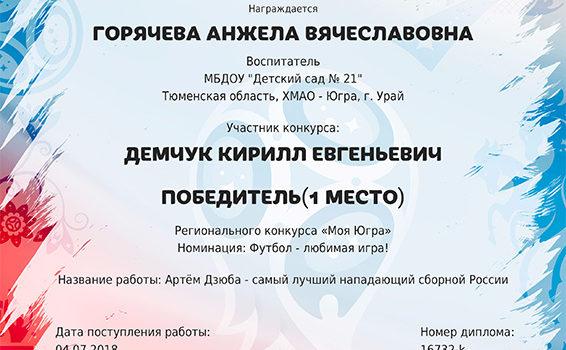 Демчук Кирилл Футбол 2018