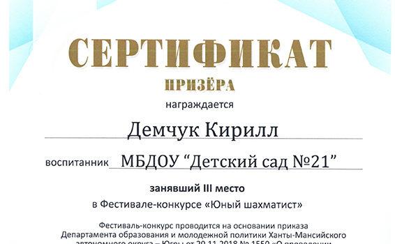 Демчук К. 2 место Шахматист 2018