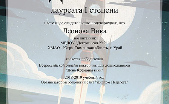 День космонавтики Леонова Вика 2019
