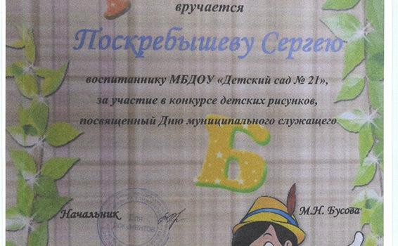 День муниципального служащего Подскребышев С 2016