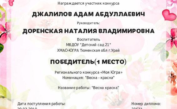 Джалилов доренская 2019