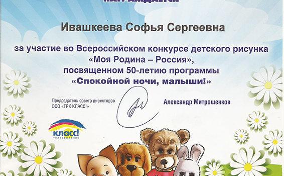 Диплом Ивашкеева
