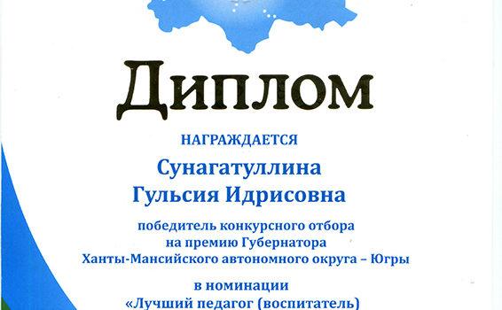 Диплом Лучший педагог 2011