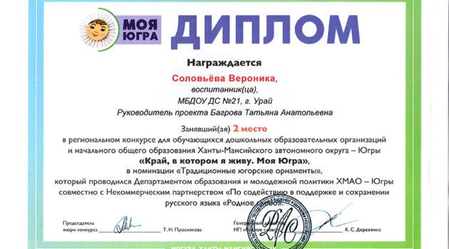 Диплом Моя Югра Багрова 2018