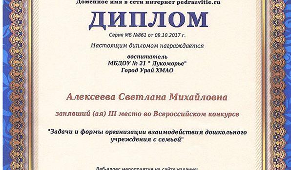 Диплом Педразвитие 2017