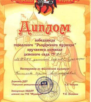 Диплом Рыцарский турнир 2011