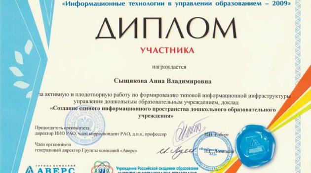 Диплом Сыщикова А.В.