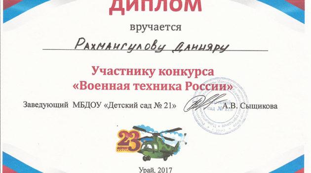 Диплом военная техника Рахмангулов2017