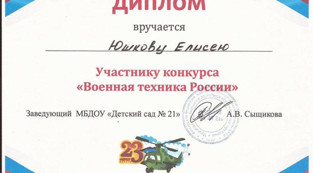 Диплом военная техника Юшков