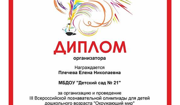 Диплом органгизатора Плечева 2017