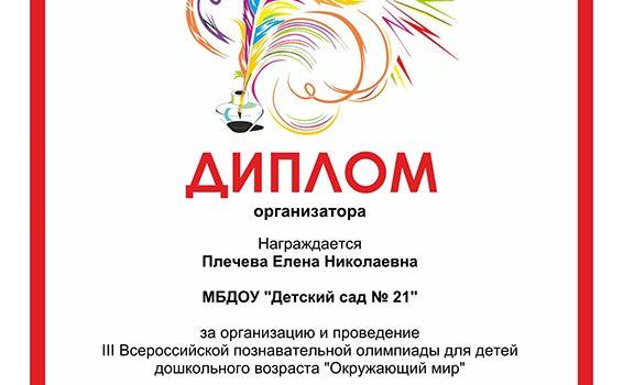 Диплом организатора 2017