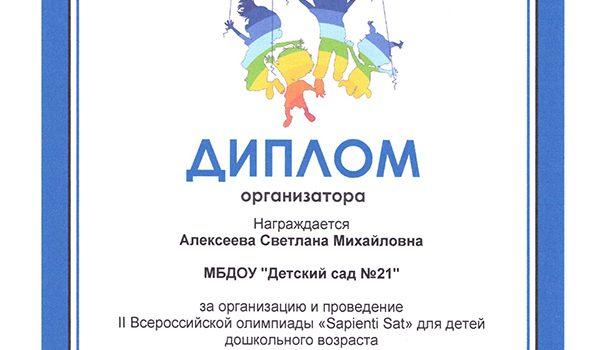 Диплом организатора2017