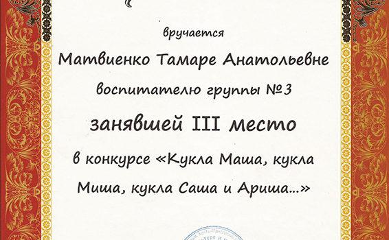 Диплом 3 место Матвиенко 2014