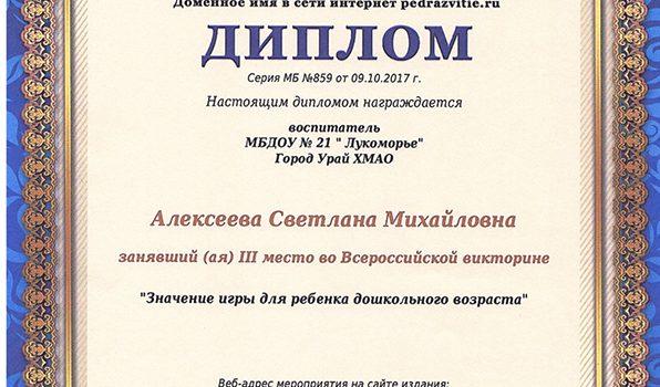 Диплом 3 место алексеева 2017