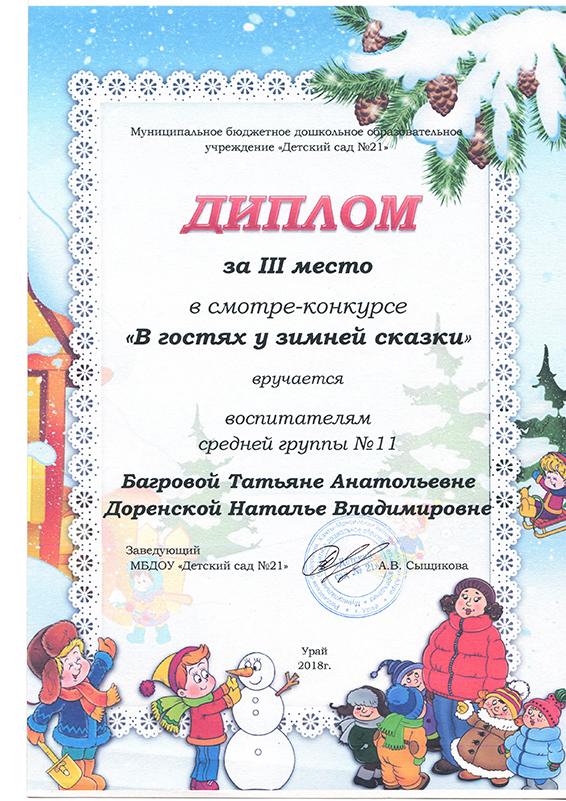 Диплом 3 место в гостях у сказки 2018