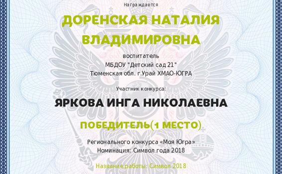 Доренская Яркова 2018
