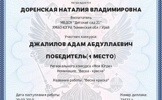Доренская джалилов 2019