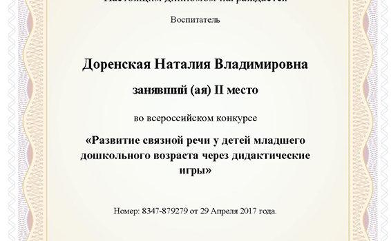 Доренская 2 место 2017