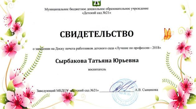 Доска почета Сырбакова2018